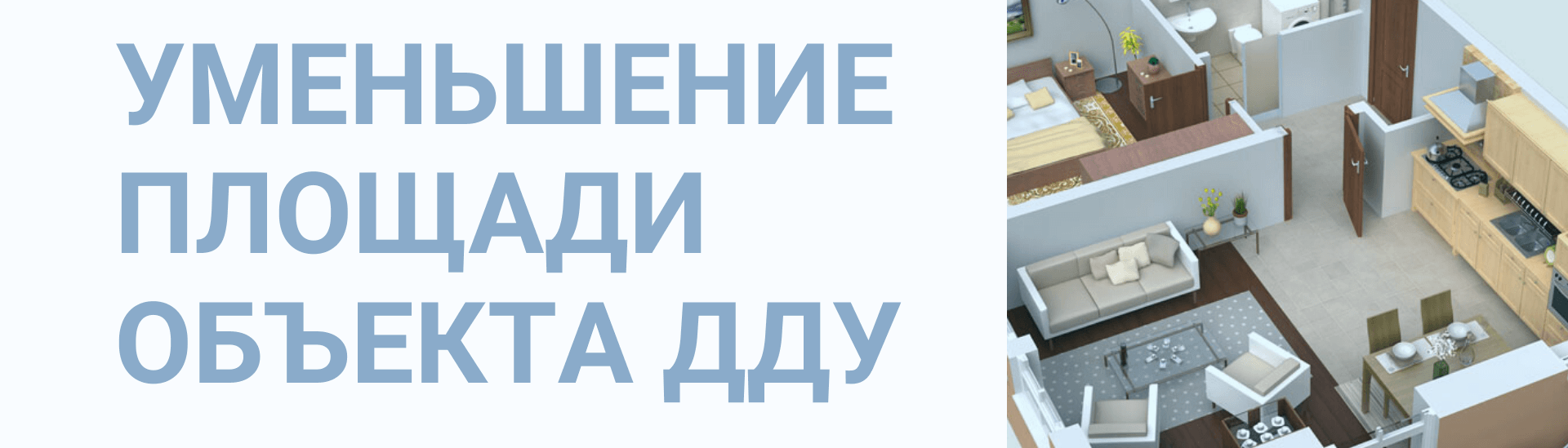 Уменьшение площади объекта ДДУ