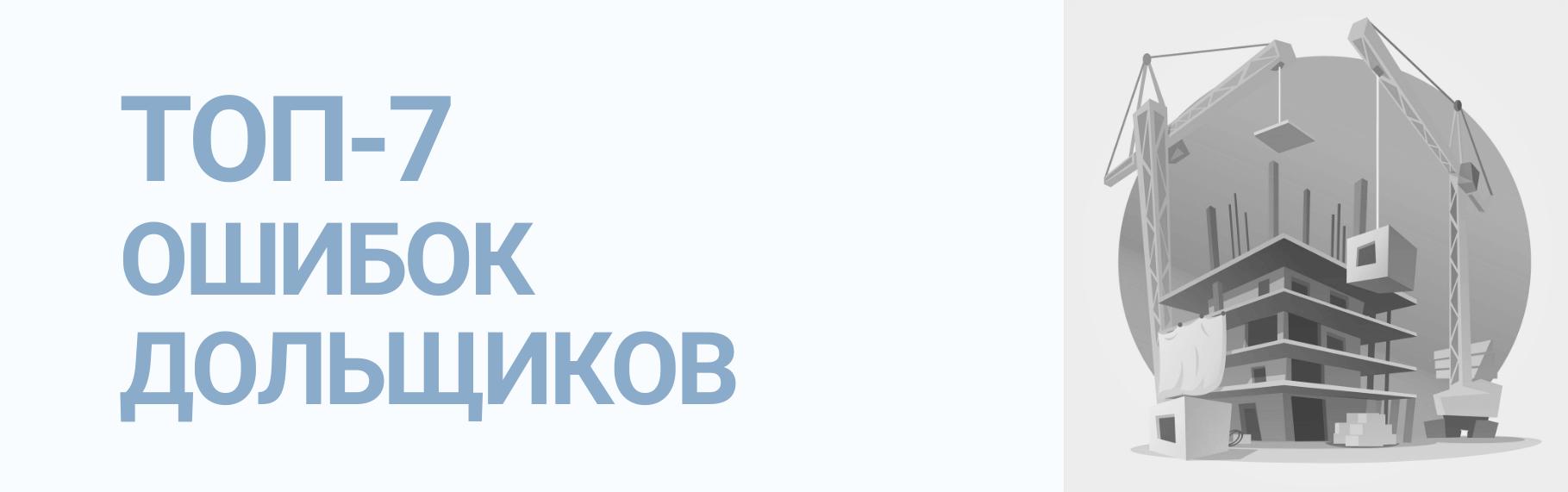 ТОП-7 ошибок дольщиков при самостоятельном взыскании неустойки - Силкин и партнеры