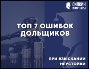 ТОП-7 ошибок дольщиков при самостоятельном взыскании неустойки