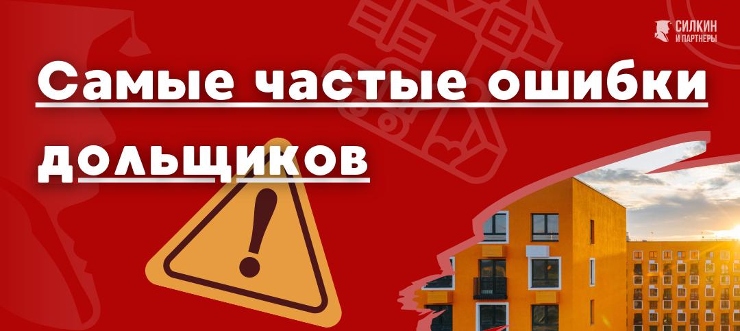 Топ-7 ошибок дольщиков - Силкин и Партнеры