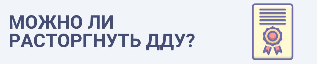 Расторжение ДДУ - Силкин и партнеры