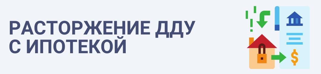 Расторжение ДДУ c ипотекой - Силкин и партнеры