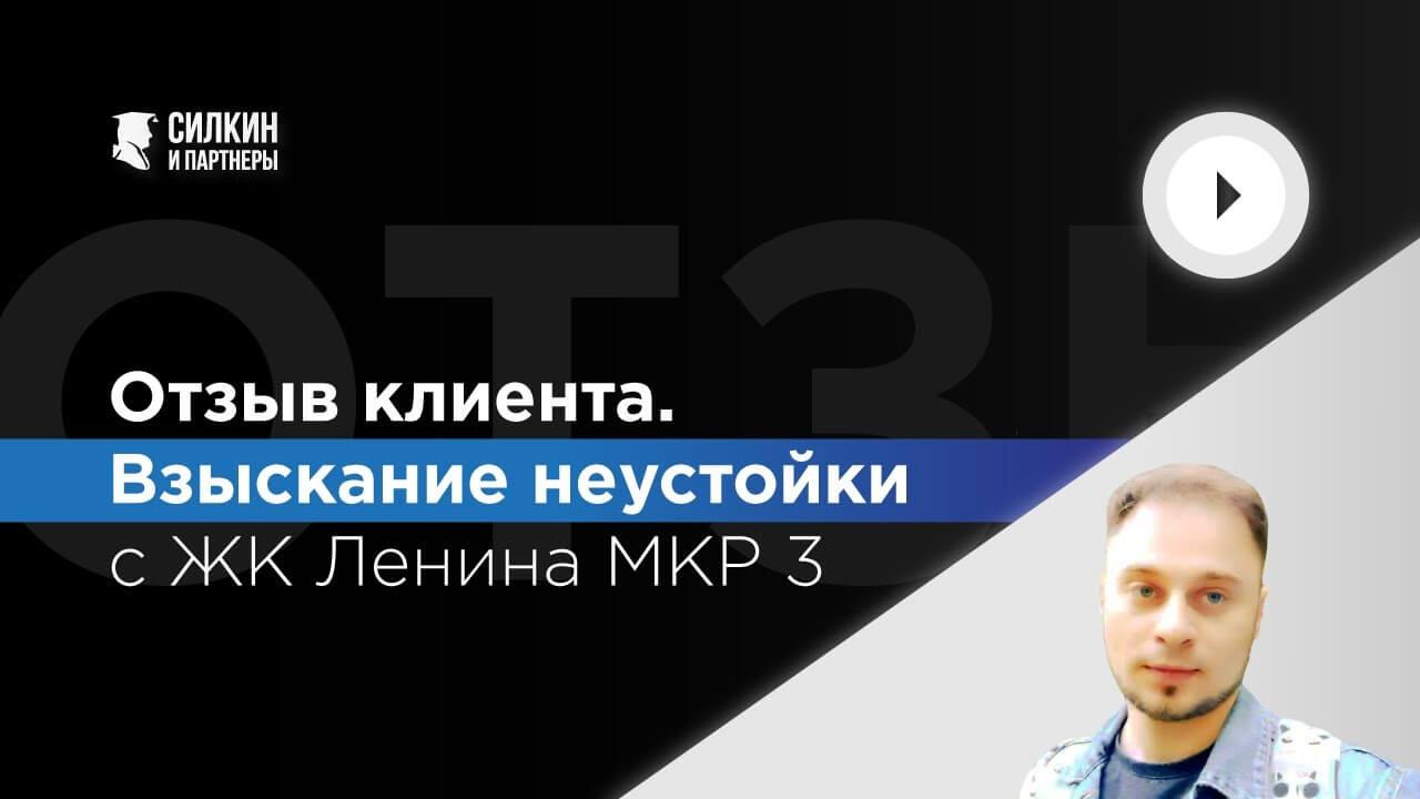 Видеоотзыв клиента – Взыскание Неустойки с застройщика – ЖК «Ленина МКР 3»