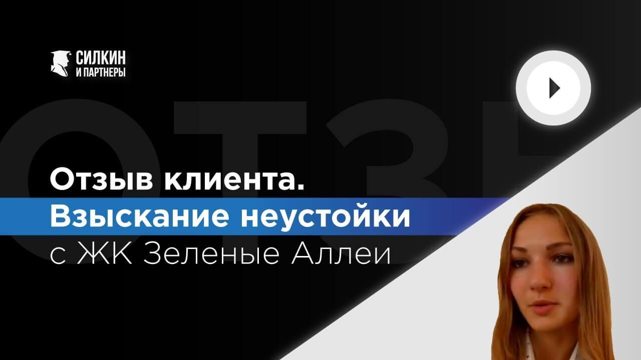 Видеоотзыв клиента – Взыскание Неустойки с застройщика – ЖК «Зеленые Аллеи»