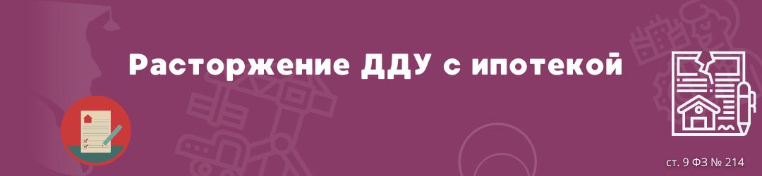 Расторжение ДДУ с ипотекой ЮК Силкин и партнёры