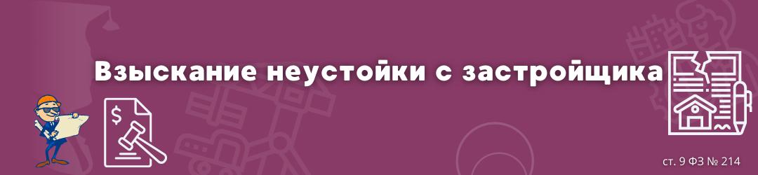 Взыскание неустойки с застройщика ЮК Силкин и партнёры