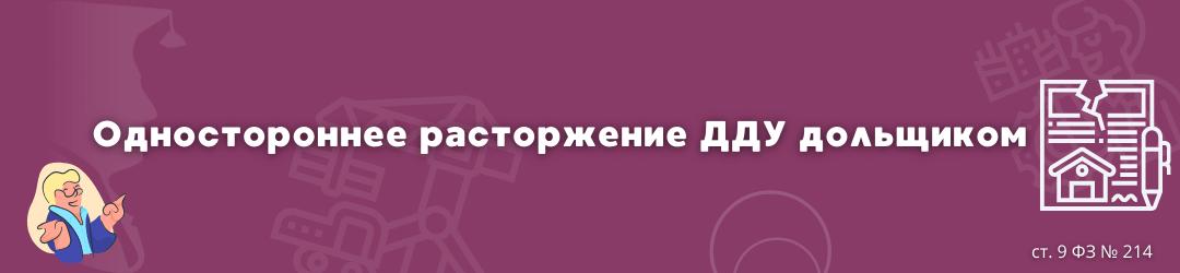 односторонее расторжение дольщиком ЮК Силкин и партнёры