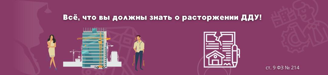 расторжение дду ЮК Силкин и партнёры