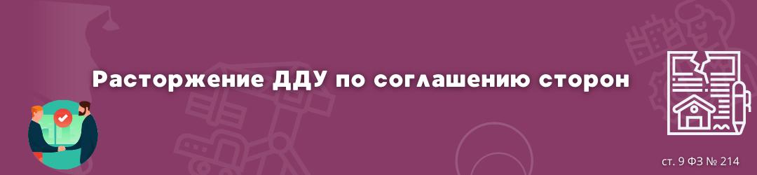 расторжение по соглашению сторон ЮК Силкин и партнёры