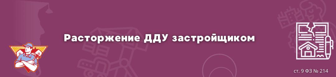 расторжение застройщиком ЮК Силкин и партнёры