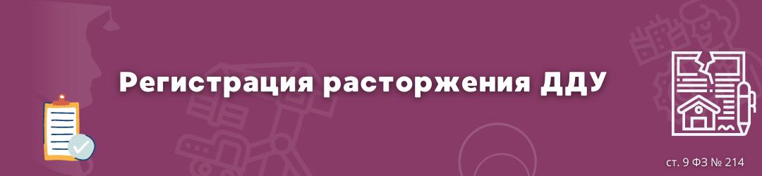 регистрация расторжения дду ЮК Силкин и партнёры