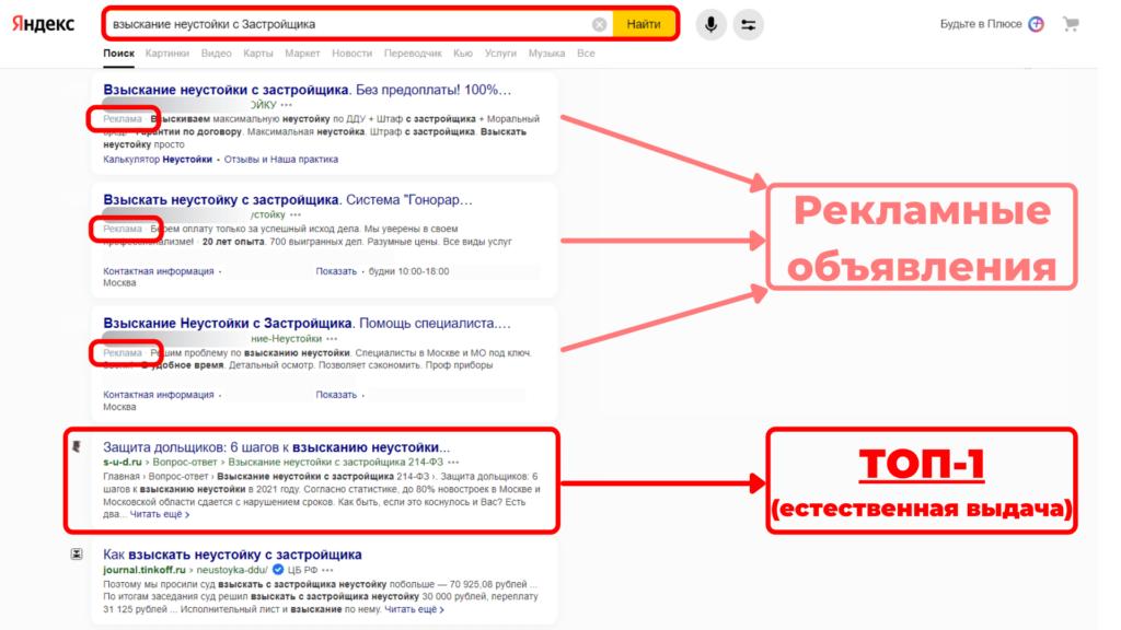 ТОП-1 Яндекс - Силкин и Партнеры
