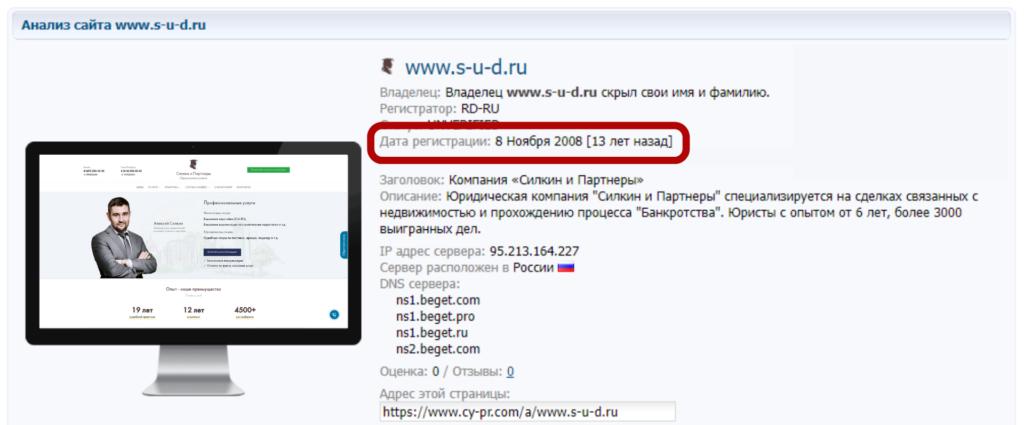 Возраст сайта s-u-d.ru - Силкин и партнеры