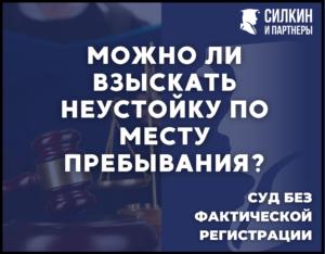 Можно ли взыскать неустойку по месту пребывания Истца без фактической регистрации?