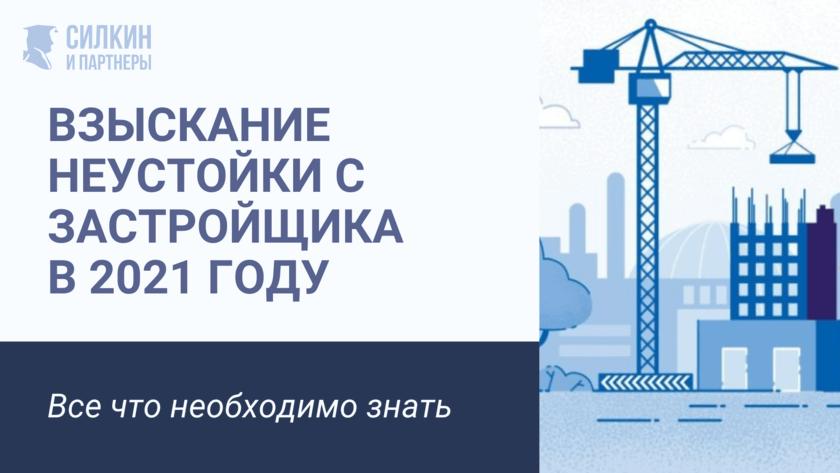 Взыскание неустойки в 2021 году - Силкин и партнеры