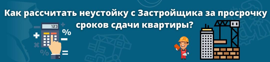 Расчёт неустойки_Силкин и партнёры