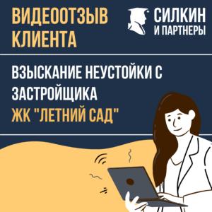 Видеоотзыв клиента – Взыскание Неустойки с застройщика – ЖК «Летний сад»