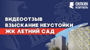 Видеоотзыв клиента – Взыскание Неустойки с застройщика – ЖК Летний сад