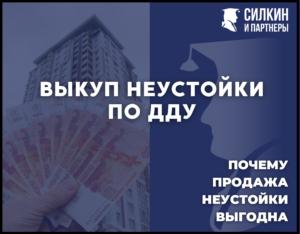 Выкуп Неустойки по ДДУ 214-ФЗ от Застройщиков Москвы и Санкт-Петербурга.