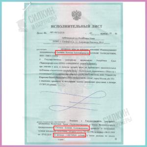 Исполнительный лист по взысканию процентов за пользование чужими средствами — ГУП «Черноморнефтегаз»