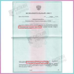 Взыскание неустойки ЖК Спутник - Силкин и Партнеры