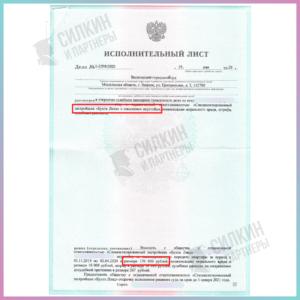 Исполнительный лист ЖК Спутник - Силкин и Партнеры