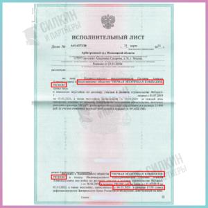 """Исполнительный лист по взысканию неустойки с АО """"ПИК-Регион"""" - Силкин и партнеры"""