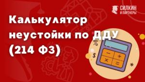 Калькулятор расчета неустойки по 214-ФЗ ДДУ