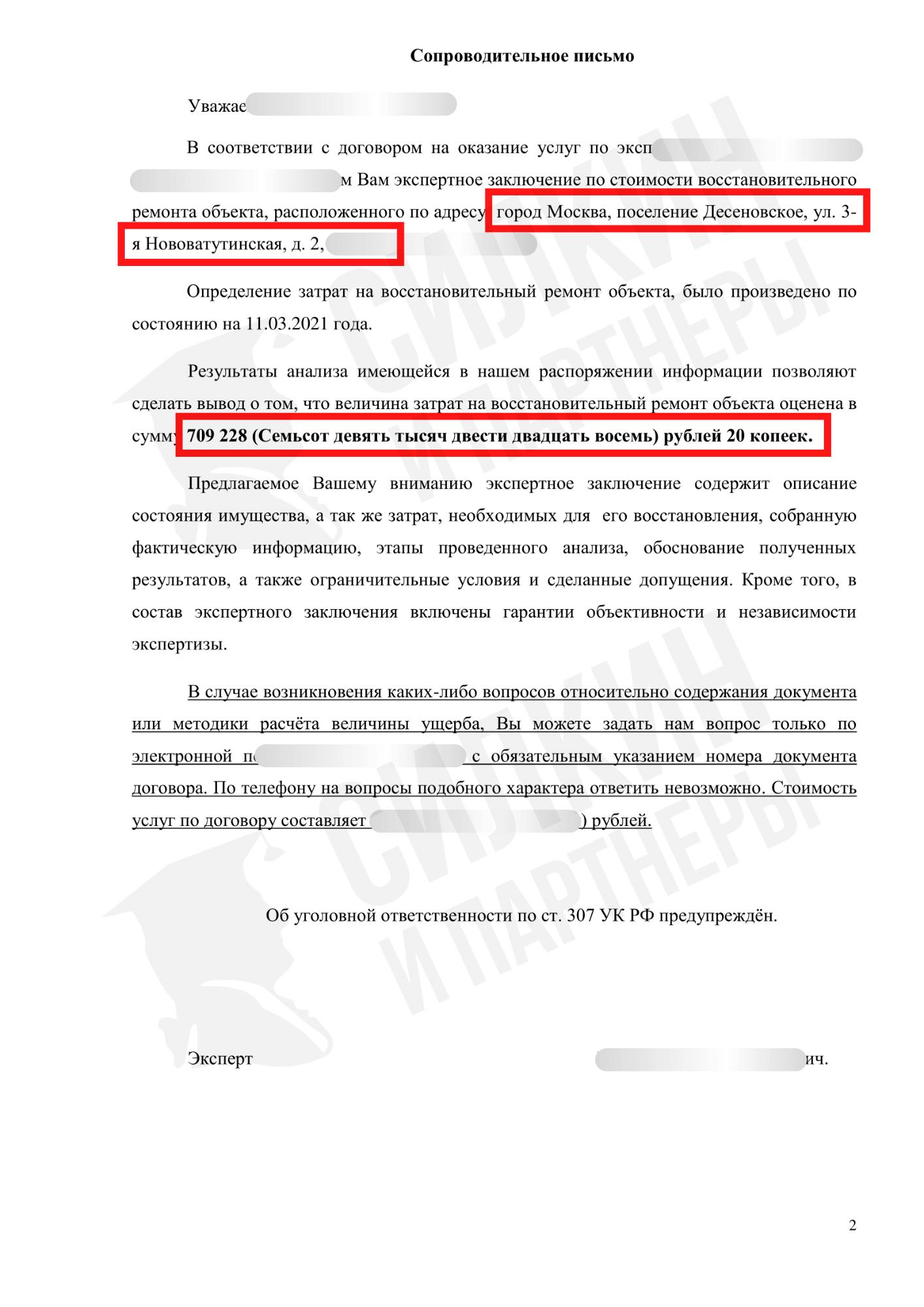 Строительно-техническая экспертиза ЖК Новые Ватутинки - Силкин и Партнеры