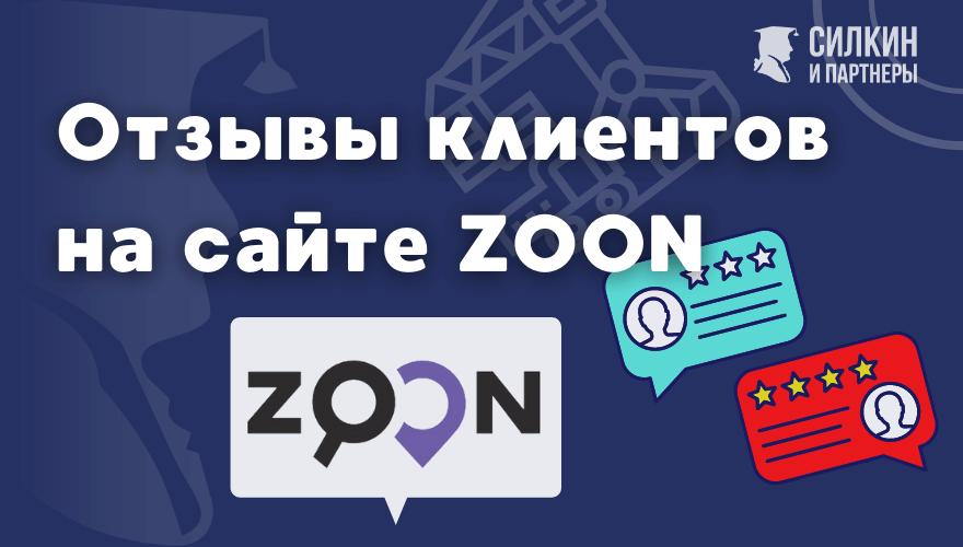 Отзывы наших клиентов на сервисе Zoon (обновляется)