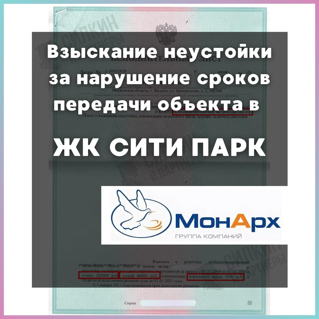 Исполнительный лист по Взысканию неустойки с Застройщика ООО «МонАрх-УКС» №2-1898/2020