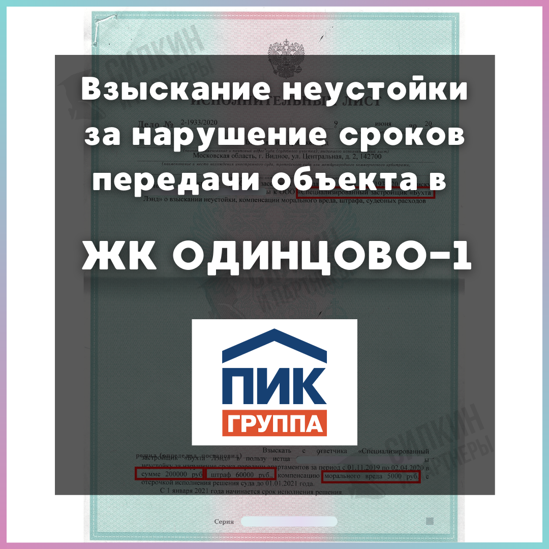Исполнительный лист по Взысканию неустойки с Застройщика АО «ПИК-Регион» №А41-6373/2020