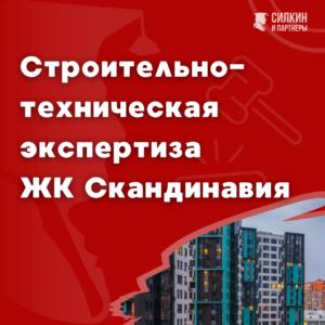 Строительно-техническая экспертиза ЖК Скандинавия (Застройщик ООО «А101»)