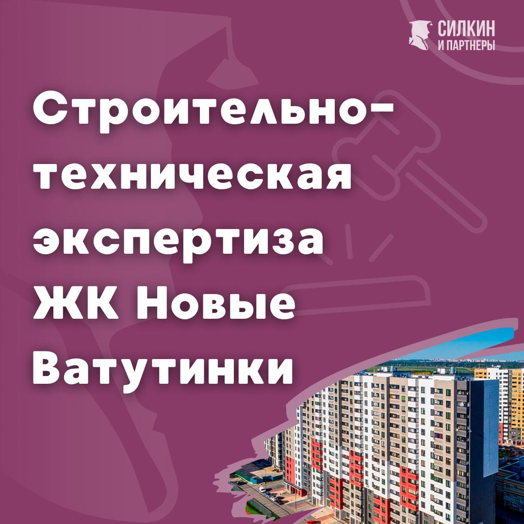 Строительно-техническая экспертиза ЖК Новые Ватутинки (Застройщик ООО «СЗ «Инвесттраст 1»)