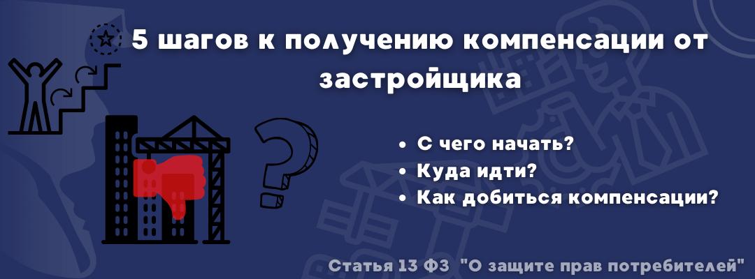 5 шагов к получению компенсации от застройщика ЮК Силкин и Партнёры