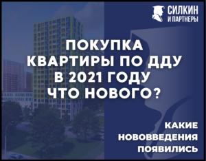 Покупка квартиры по ДДУ в 2021 году: Что нового?