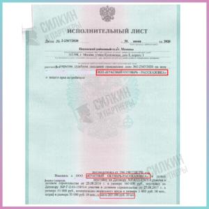 Исполнительный лист по взысканию неустойки с застройщика ООО «Красный октябрь — Рассказовка»