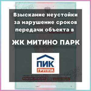 Исполнительные листы по Взысканию неустойки с Застройщика «ПИК-Регион» №2-2763/2020