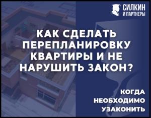 Как сделать перепланировку квартиры и не нарушить закон?