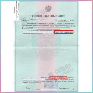 Исполнительный лист по Взысканию неустойки с Застройщика ООО «ЛСР Объект-М»