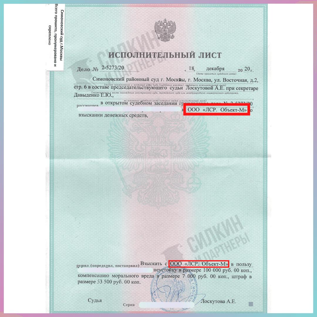 Исполнительный лист_ЛСР объект-М_ЮК Силкин и партнёры