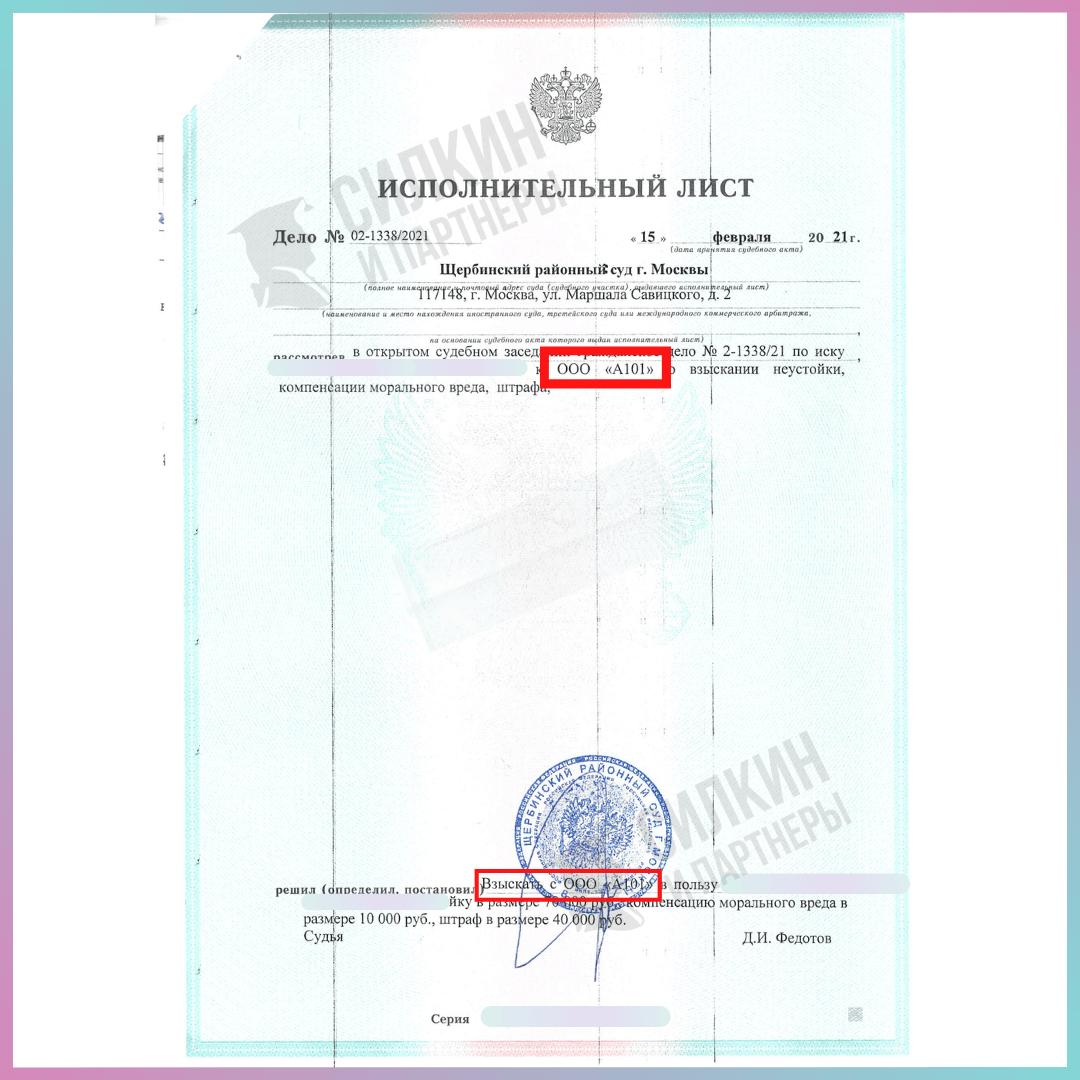ИЛ_застройщик А101_ЮК Силкин и партнёры