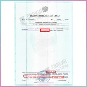 Исполнительный лист по Взысканию неустойки с Застройщика ООО «А101» ЖК «Испанские кварталы»