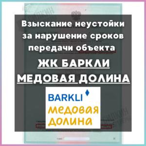 Исполнительный лист по Взысканию неустойки с Застройщика ООО «Логитек» ЖК «Баркли Медовая Долина»