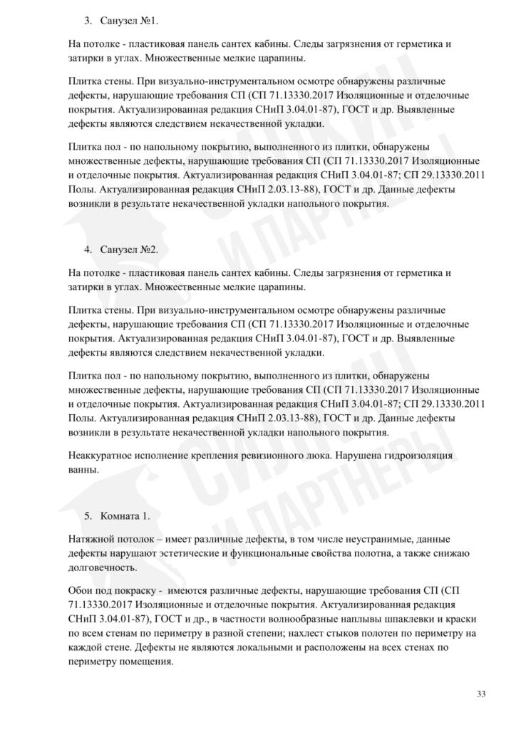 """Строительно-техническая экспертиза ЖК """"Белая Дача Парк"""" - Силкин и Партнеры"""