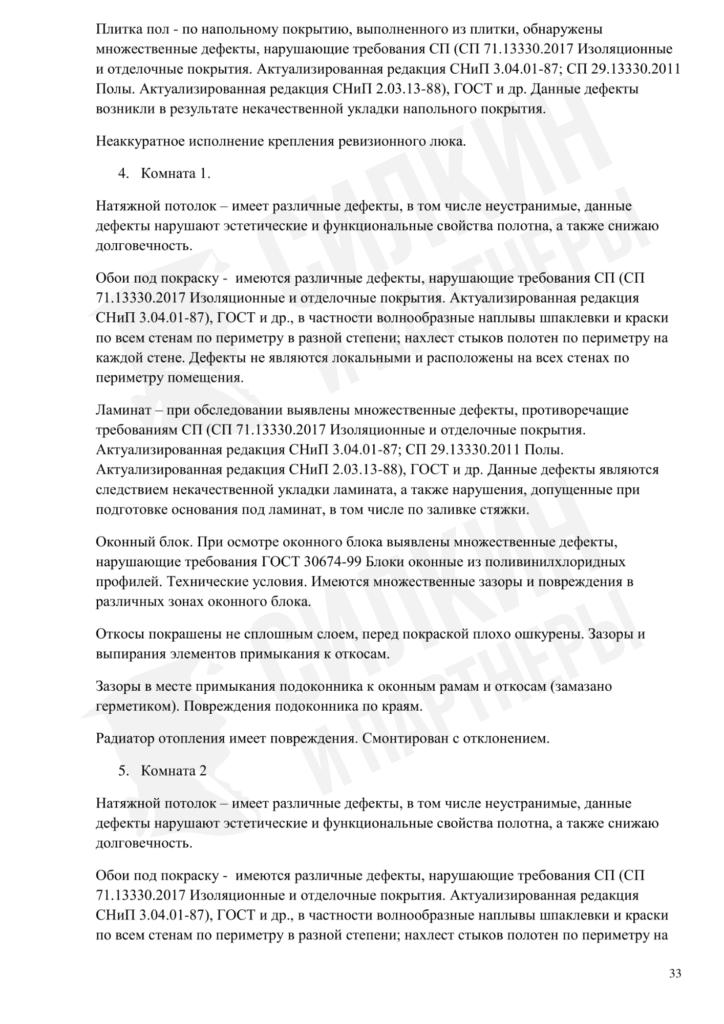 """Строительно-техническая экспертиза ЖК """"Римского-Корсакова 11"""" - Силкин и Партнеры"""
