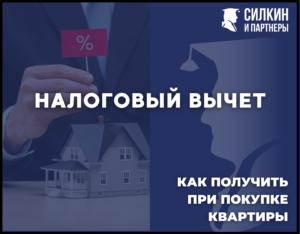 Как получить налоговый вычет при покупке квартиры в 2021