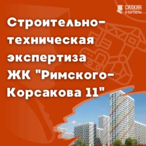 Строительно-техническая экспертиза ЖК Римского-Корсакова 11 (Застройщик ПАО «ПИК»)