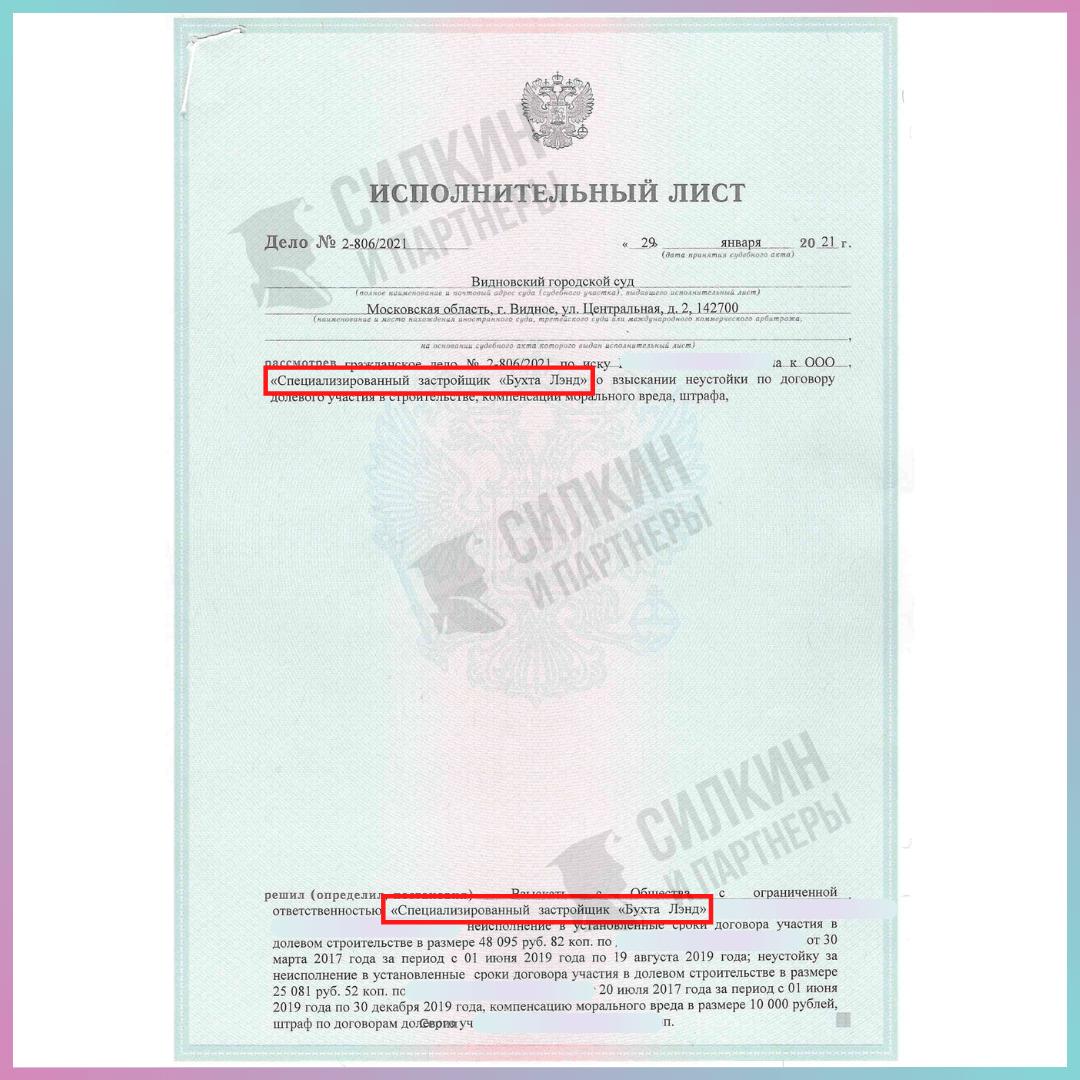 """Исполнительный лист по взысканию неустойки с ООО """"Бухта Лэнд"""" - Силкин и партнеры"""