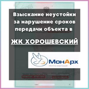 Исполнительный лист по Взысканию неустойки с Застройщика ООО «МонАрх-УКС» №А40-158470/20